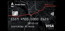 Карта AlfaTravel (Альфа-Банк)
