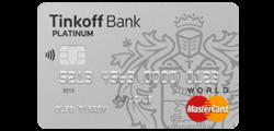 Карта Tinkoff Platinum (Тинькофф Банк)